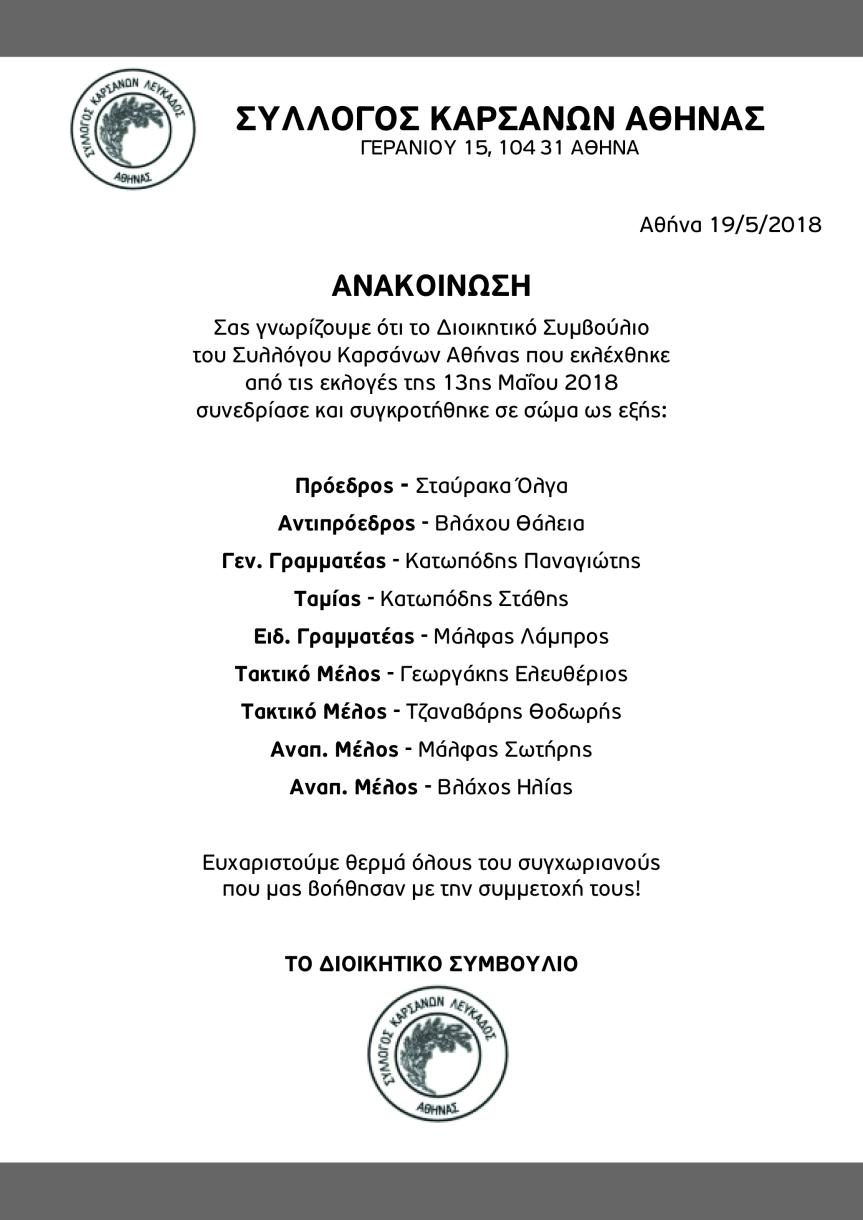 ΔΕΛΤΙΟ ΤΥΠΟΥ_ΕΚΛΟΓΩΝ