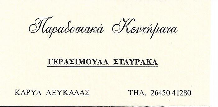 gerasimoula1