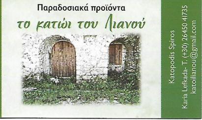 lianos_paradosiaka