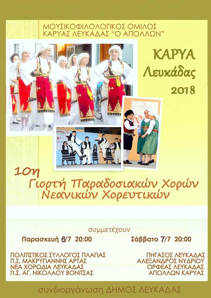 paidika_xoreytika