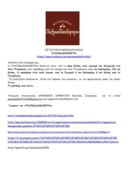 promo ΠΑΞΙΜΑΔΟΚΛΕΦΤΡA (1)