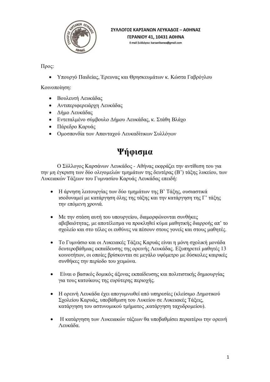 psifisma_yp_paideias-1