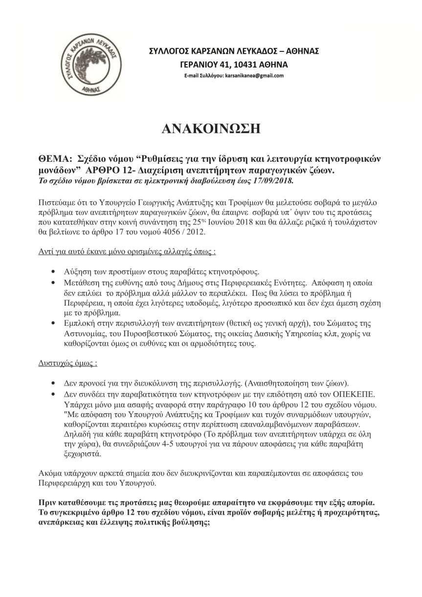 ΑΝΑΚΟΙΝΩΣΗ-1