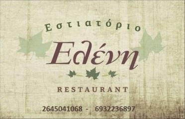 eleni-logo