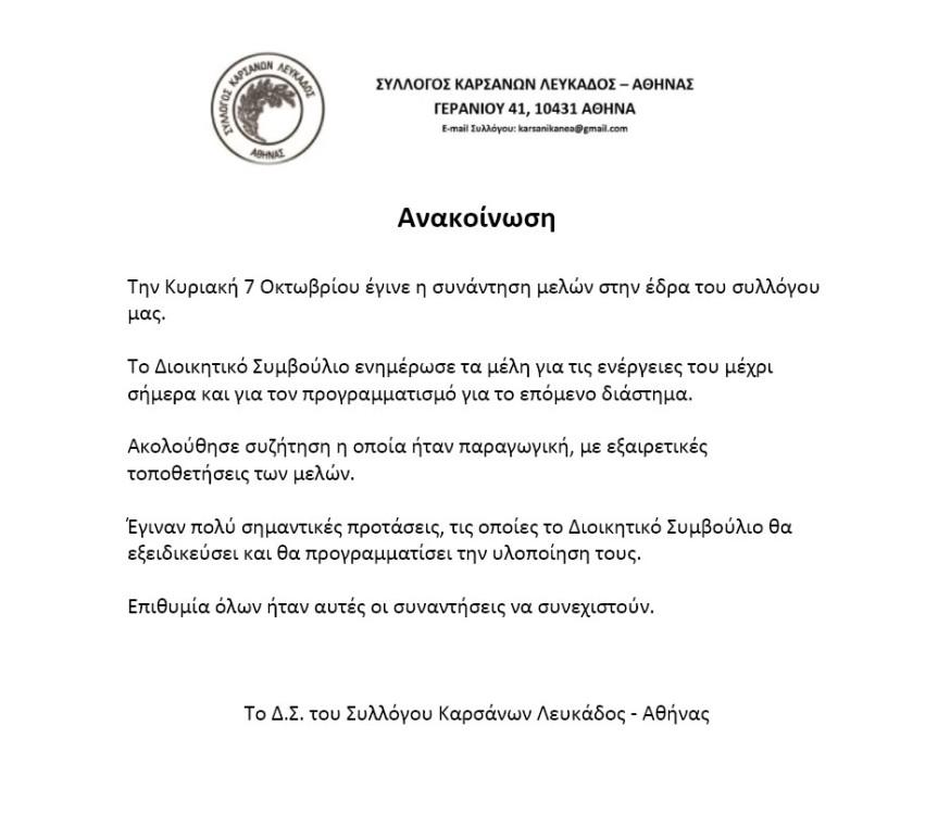 Ανακοίνωση Συλλόγου Καρσάνων Λευκαδάς – Αθήνας –1.