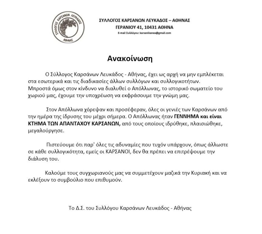 Ανακοίνωση συλλόγου Καρσάνων Λευκάδος-Αθήνας για εκλογές «Μ/Φ ΑπόλλωναΚαρυάς»