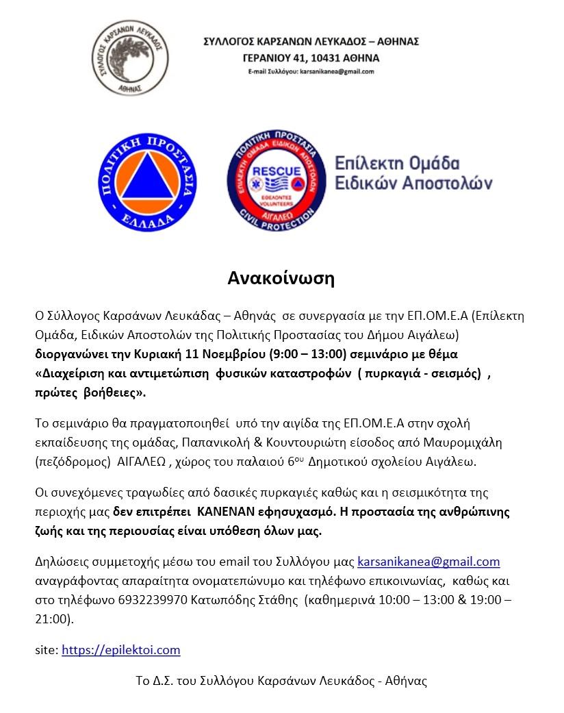 Διοργάνωση σεμιναρίου απο Σύλλογο Καρσάνων Λευκάδος – Αθήνας και ΕΠ.ΟΜ.Ε.Α.  «Διαχείριση και αντιμετώπιση φυσικών καταστροφών (πυρκαγιά-σεισμός), πρώτεςβοήθειες».