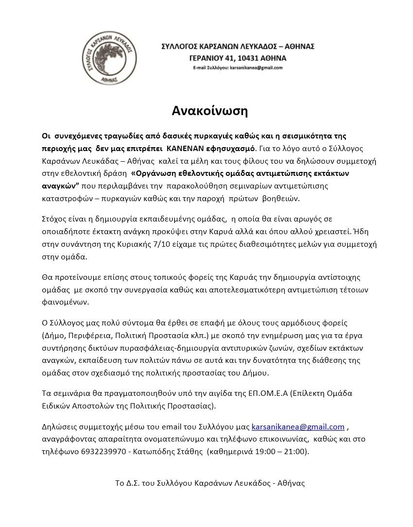 Ανακοίνωση Συλλόγου Καρσάνων Λευκαδάς – Αθήνας2.