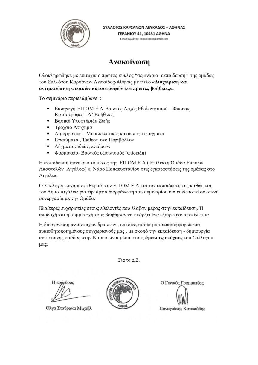 Σύλλογος Καρσάνων Λευκάδος – Αθήνας και ΕΠ.ΟΜ.Ε.Α. «Διαχείριση και αντιμετώπιση φυσικών καταστροφών (πυρκαγιά-σεισμός), πρώτες βοήθειες» readmore…