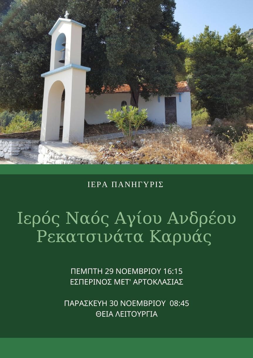Ιερά Πανήγυρις Αγίου Ανδρέου σταΡεκατσινάτα