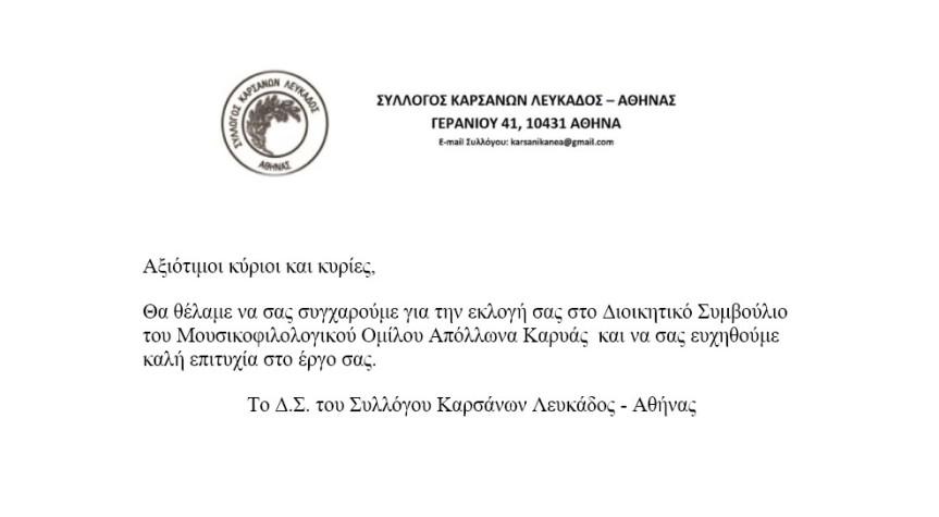 Συγχαρητήριο μήνυμα προς νέο Δ.Σ. ΑπόλλωνΚαρυάς.