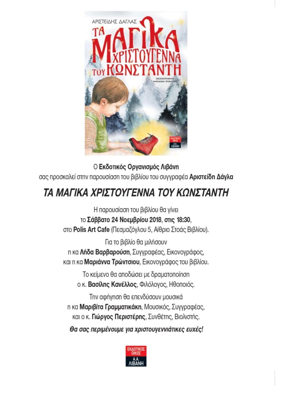 Πρόσκληση στην παρουσίαση του νέου βιβλίου του συμπατριώτη μας ΆρηΔάγλα.