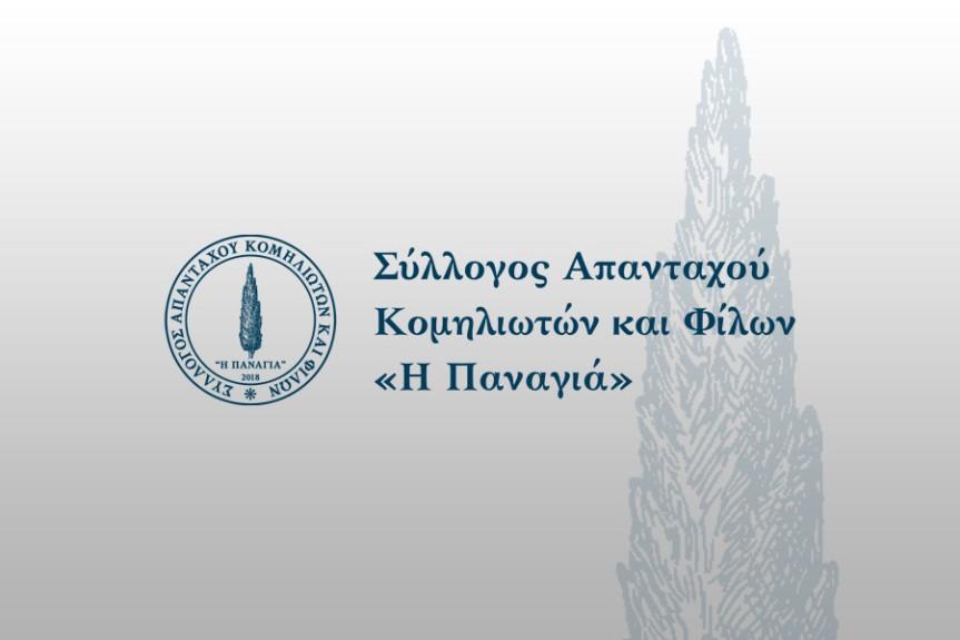 Iδρυση,  πρώτη γενική συνέλευση και εκλογές του νεοιδρυθέντος Συλλόγου Απανταχού Κομηλιωτών και Φίλων «ΗΠαναγιά».