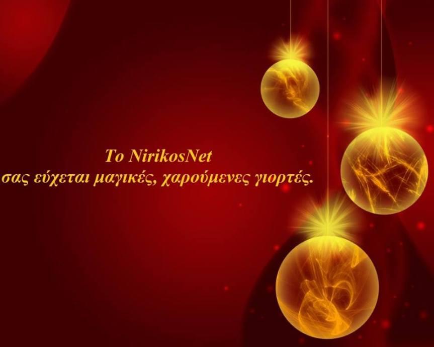 Ευχές ειδησεογραφικού portal«NirikosNet»