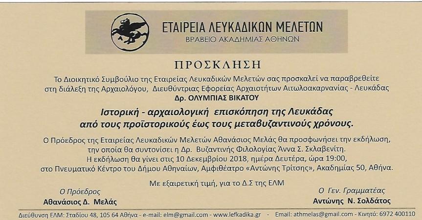 Πρόσκληση της  ΕΤΑΙΡΕΙΑ ΛΕΥΚΑΔΙΚΩΝΜΕΛΕΤΩΝ