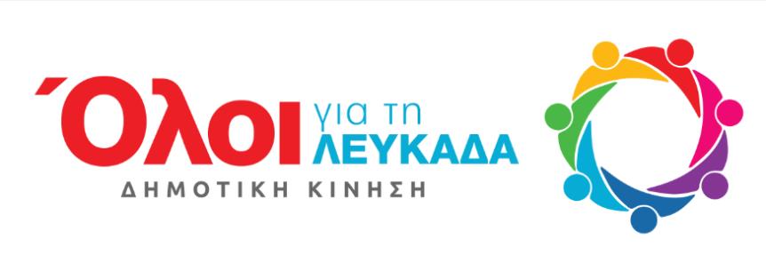 Υποψηφιότητας Δρακονταειδή Κωνσταντίνου για τις Δημοτικές εκλογές τουΜαΐου