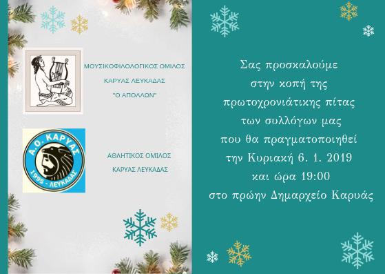 Κοπή Πρωτοχρονιάτικης Πίτας απο «Απόλλων» Καρυάς και Α.Ο.Καρυάς