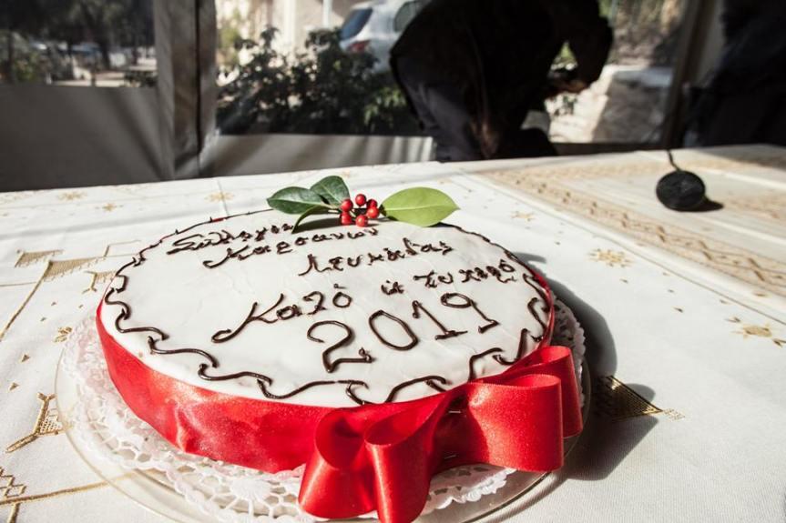 Κοπή πίτας Συλλόγου Καρσάνων Λευκάδος –Αθήνας.