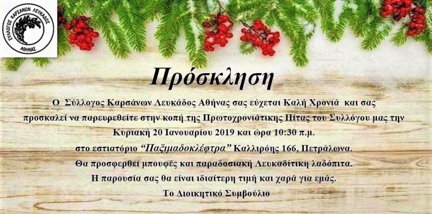 Κοπή Πρωτοχρονιάτικης Πίτας του Συλλόγουμας.