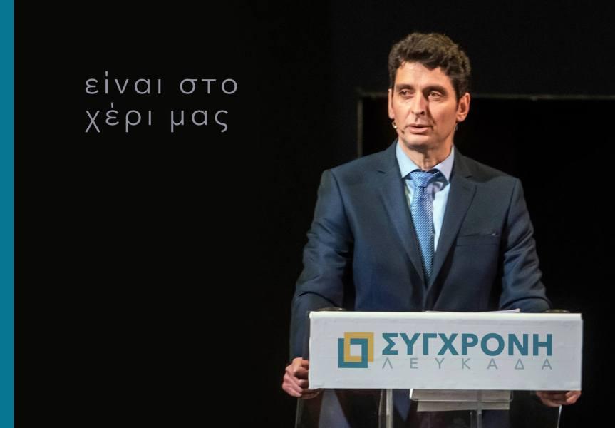 Συναντήσεις του υποψηφίου Δημάρχου Λευκάδας κ. Χαράλαμπου Καλού εντός κι εκτόςΛευκάδας