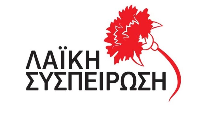 Παρουσίαση μέρους του ψηφοδελτίου της «Λαϊκής Συσπείρωσης» στο Δήμο Λευκάδας και την Περιφέρεια ΙονίωνΝήσων