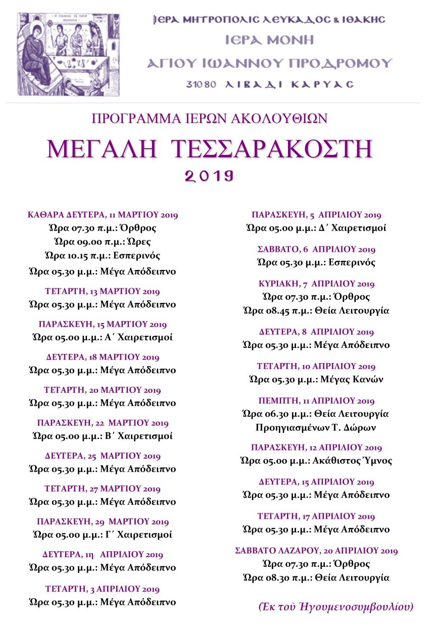 ΠΡΟΓΡΑΜΜΑ ΙΕΡΩΝ ΑΚΟΛΟΥΘΙΩΝ  ΜΕΓΑΛΗ  ΤΕΣΣΑΡΑΚΟΣΤΗ  2 0 19