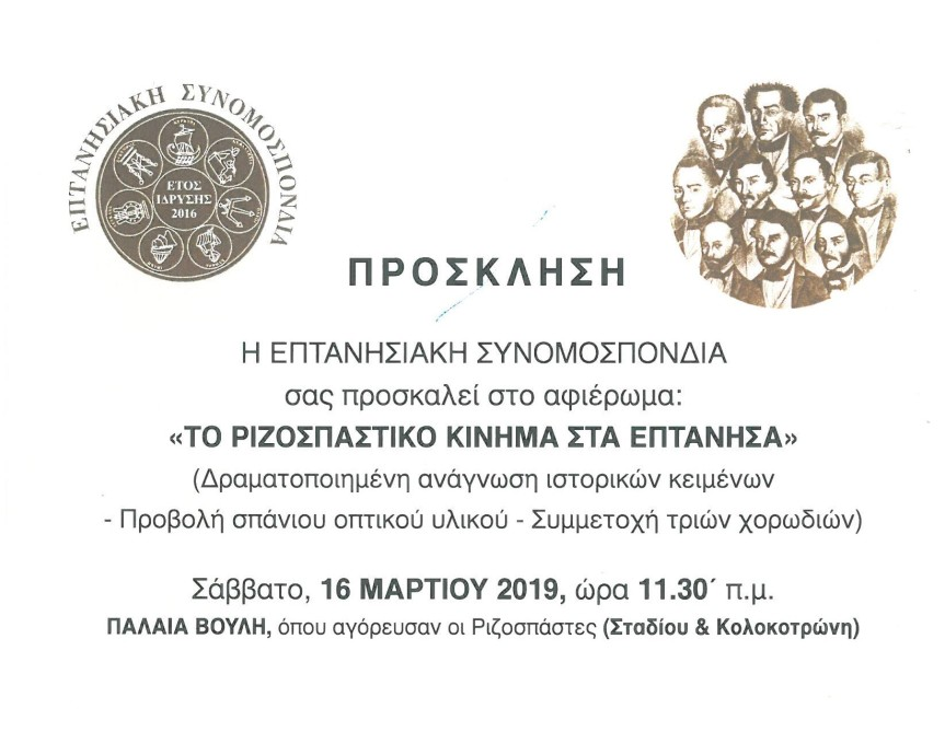 Πρόσκληση για την εκδήλωση που διοργανώσει η Επτανησιακή Συνομοσπονδία το Σάββατο 16/3/2019 και ώρα 11:30 π.μ. στην ΠαλαιάΒουλή.