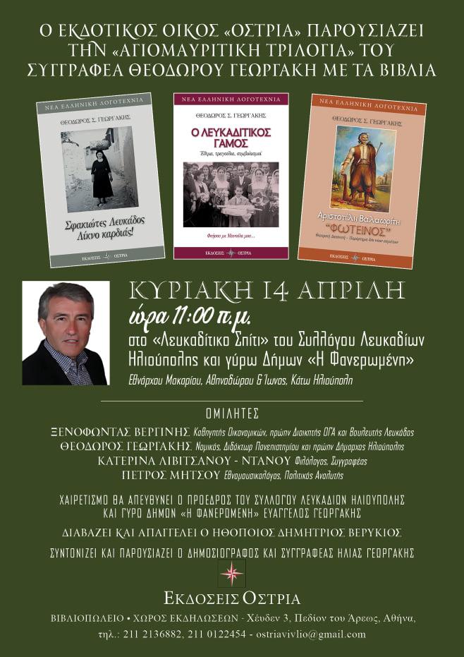 Ο εκδοτικός οίκος «Όστρια» παρουσιάζει την Αγιομαυρίτικη Τριλογία» του συγγραφέα ΘεόδωρουΓεωργάκη