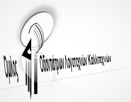 ΠΡΟΓΡΑΜΜΑ  ΕΚΔΗΛΩΣΕΩΝ ΟΟΛΚ2019