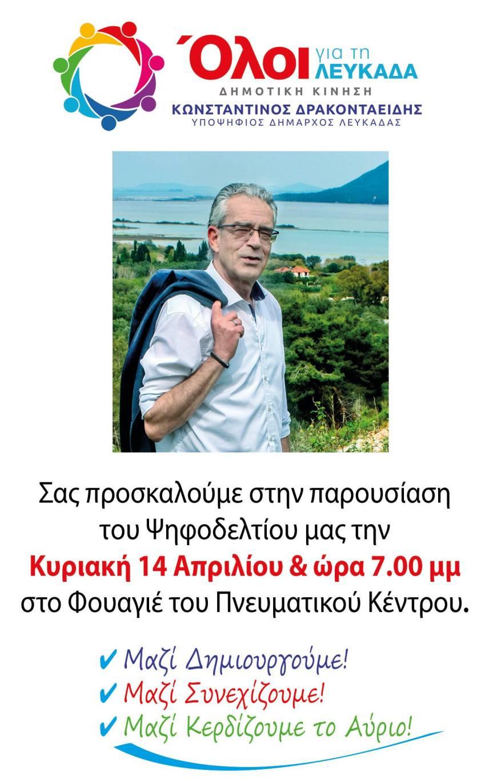 Παρουσίαση Ψηφοδελτίου της Δημοτικής Κίνησης «Όλοι για τηΛευκάδα»