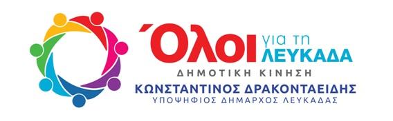Απάντηση της Δημοτικής Κίνησης «ΟΛΟΙ ΓΙΑ ΤΗΝ ΛΕΥΚΑΔΑ» στην ανοιχτή επιστολή για τα προβλήματα της ορεινής Λευκάδας (Επιστολή Συλλόγου Καρσάνων Λευκάδος-Αθήνας)