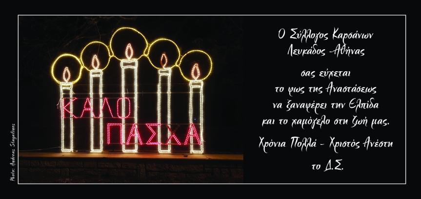 Ευχετηρια κάρτα του Συλλόγου ΚαρσάνωνΛευκάδος-Αθηνας