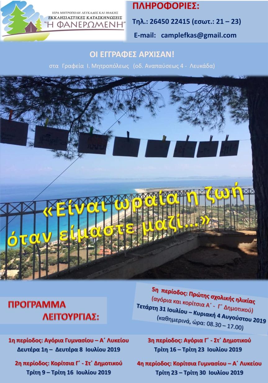Η λειτουργία των Κατασκηνώσεων της Ιεράς Μητροπόλεώς μας για το καλοκαίρι2019
