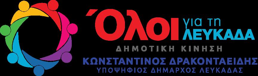 Ανακοίνωση της Δημοτικής Παράταξης «Ολοι για τη Λευκάδα»  για τον 2ο γύρο των δημοτικώνεκλογών