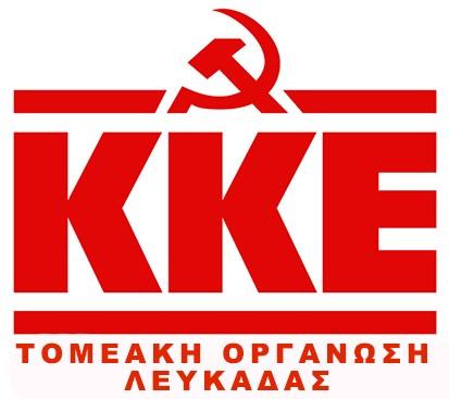 Τομεακή Επιτροπή Λευκάδας του ΚΚΕ: Ανακοίνωση για το το αποτέλεσμα και το Β'γύρο