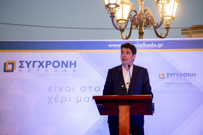 Δελτίο τύπου της «Σύγχρονης Λευκάδας» μετά και την ολοκλήρωση της επανακαταμέτρησης των ψηφοδελτίων της 26ηςΜαΐου