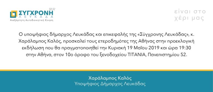 Πρόσκληση στους ετεροδημότες της Αθήνας απο την «ΣΥΓΧΡΟΝΗΛΕΥΚΑΔΑ».
