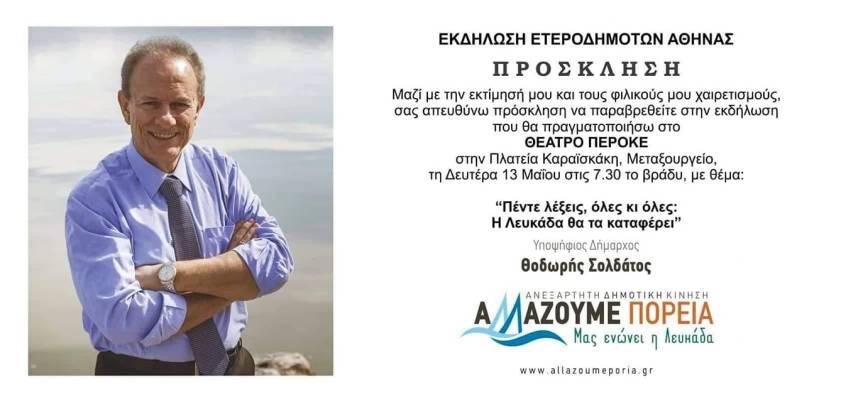 Πρόσκληση στους ετεροδημότες της Αθήνας απο την Δημοτική παράταξη «ΑΛΛΑΖΟΥΜΕΠΟΡΕΙΑ»