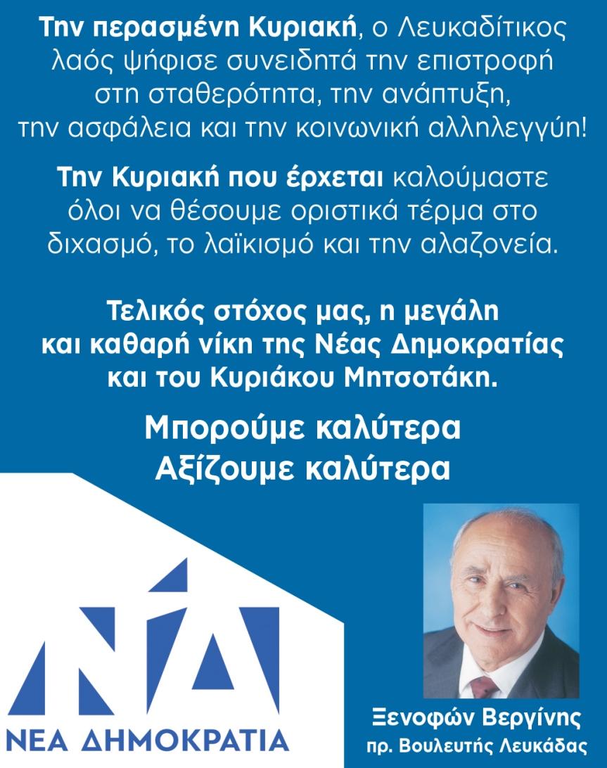 Μήνυμα κ. Ξενοφώντα Βεργίνη για τιςεκλογές