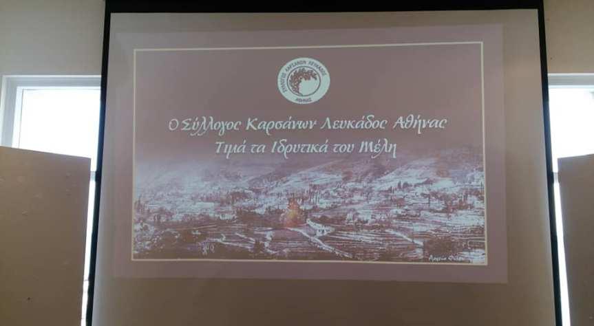 Ο σύλλογος Καρσάνων Λευκάδος-Αθήνας τίμησε τα ιδρυτικά τουμέλη