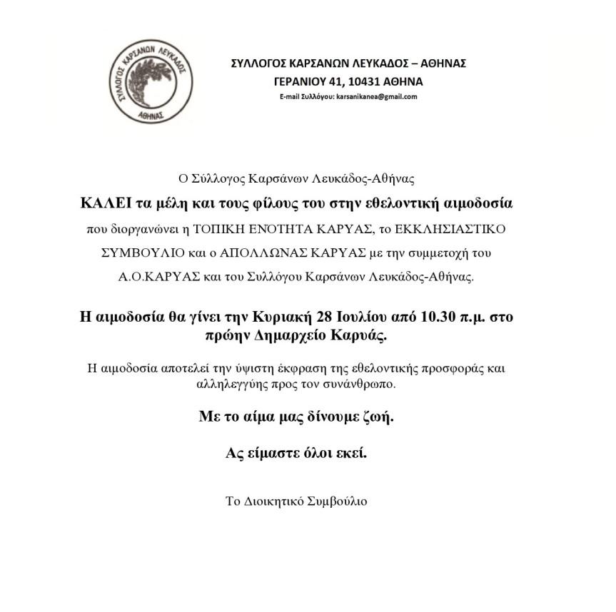Κάλεσμα του Συλλόγου Καρσάνων ΛευκάδοςΑθήνας