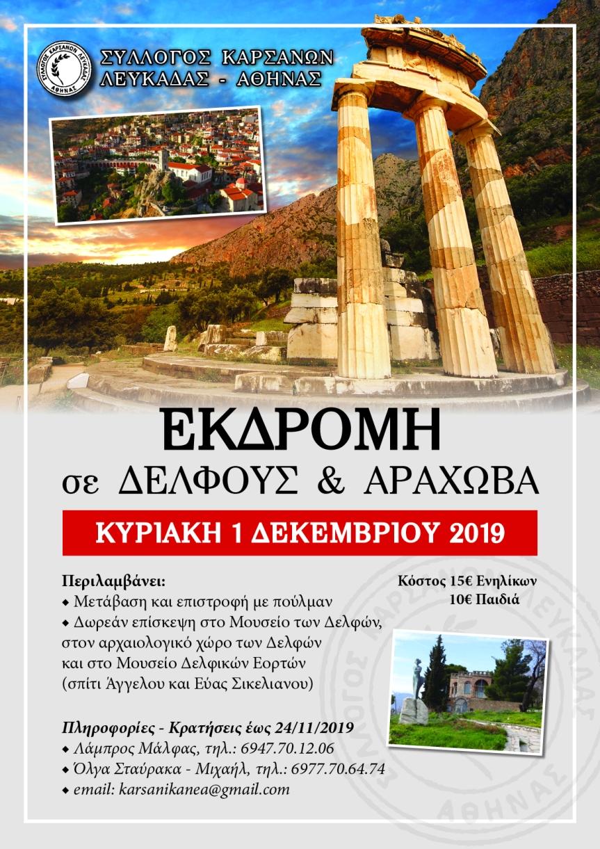Εκδρομή Συλλόγου Καρσάνων Λευκάδας –Αθήνας