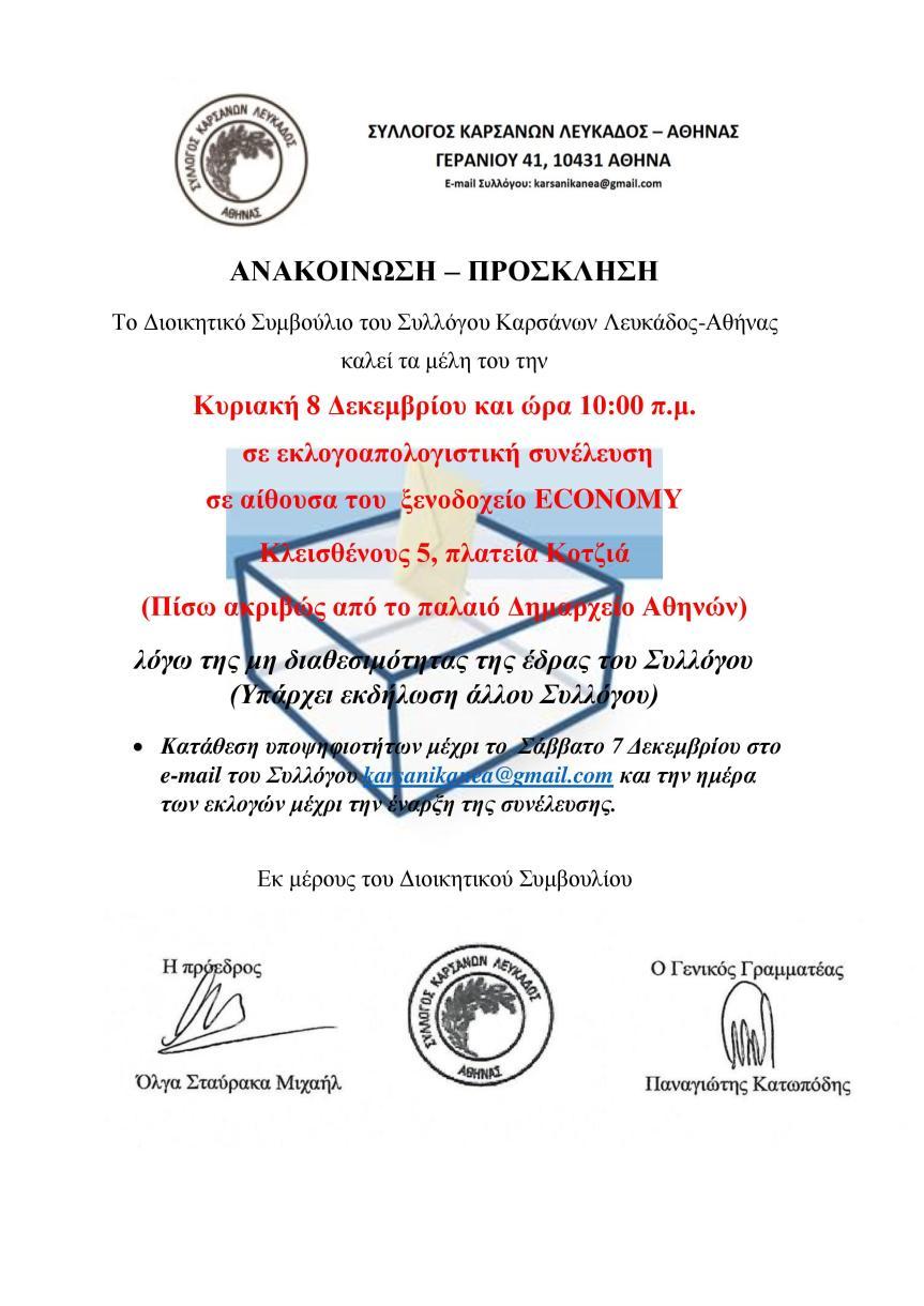 Εκλογοαπολογιστική συνέλευση του Συλλόγου Καρσάνων Λευκάδος-Αθήνας (αλλαγή χώρουσυνέλευσης)