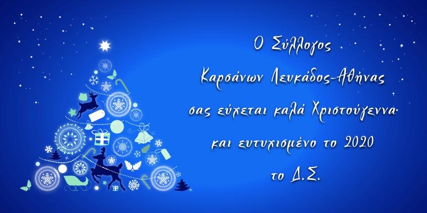 Ο Σύλλογος Καρσάνων Λευκάδος Αθήνας σας εύχεται…