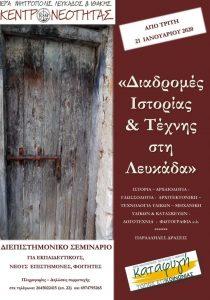 """Συμμετοχή του lexikolefkadas.gr στο Σεμινάριο """"Διαδρομές Ιστορίας και Τέχνης στη Λευκάδα"""" από το Κέντρο Νεότητας τηςΙΜΛΙ"""