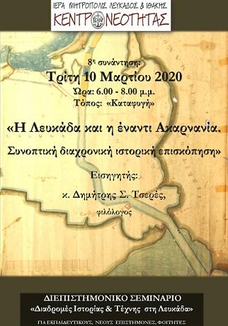 8η συνάντηση σεμιναρίου «Διαδρομές Ιστορίας και Τέχνης στηΛευκάδα»