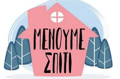 Ανακοίνωση Συλλόγου Καρσάνων Λευκάδος-Αθήνας