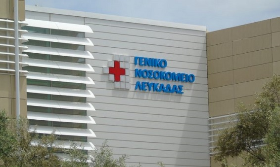 Άμεσες προσλήψεις στο ΝοσοκομείοΛευκάδας