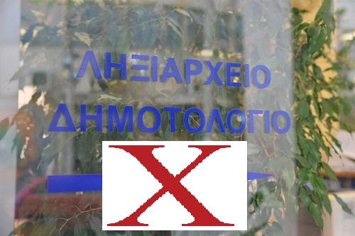 Ανακοίνωση του Συλλόγου Καρσάνων Λευκάδος για την κατάργηση             του ληξιαρχείουΚαρυάς