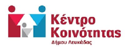 Κέντρου Κοινότητας Δ. Λευκάδας: Δράση για δημιουργία πασχαλινών καρτών με ευχές για τα άτομα της τρίτηςηλικίας